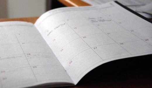 防災の日(9月1日)の由来を解説!2019年のイベントと全防災記念日も紹介