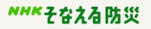 NHKそなえる防災